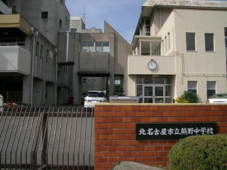 中学校 熊野中学校 徒歩5分