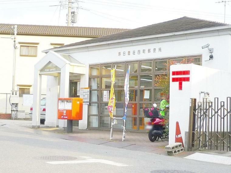 郵便局 【堺日置荘西町郵便局】 近くに郵便局があると、とても便利です!!