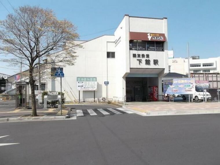 【近隣施設/駅】JR水戸線下館駅まで700m(徒歩9分、車2分)。駅まで歩いて行けますので毎日の通勤通学も便利ですね。