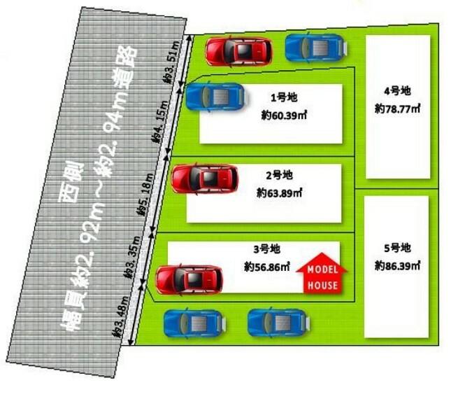 区画図 全5家族の新街区