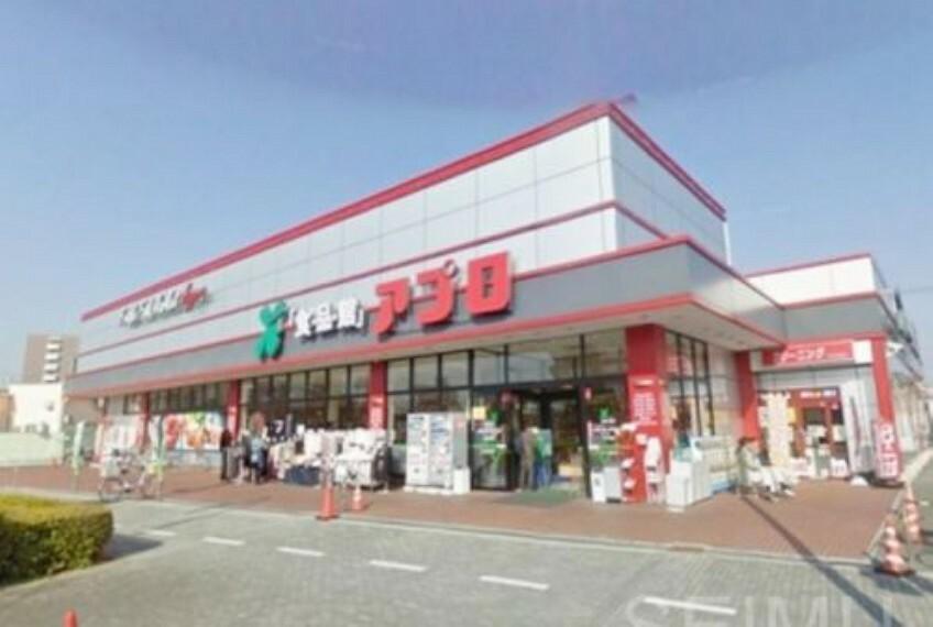 スーパー 【スーパー】食品館アプロ 鶴見店まで525m
