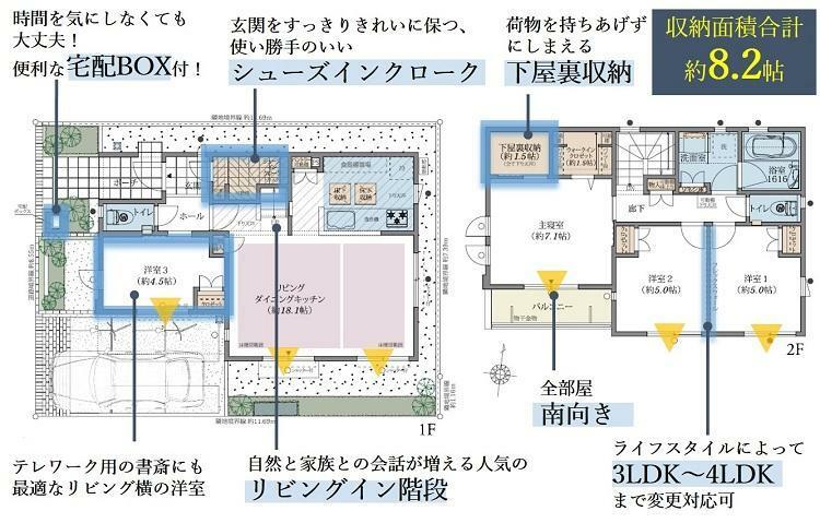 間取り図 10号棟 <6698万円> 3LDK (フレックスウォール有償工事により4LDK対応可) 敷地面積:100.05平米 延床面積:95.22平米