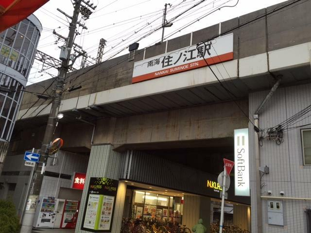 周辺の街並み 南海電鉄南海本線 住之江駅