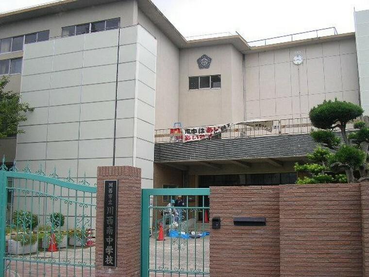 中学校 【中学校】川西市立川西南中学校まで972m