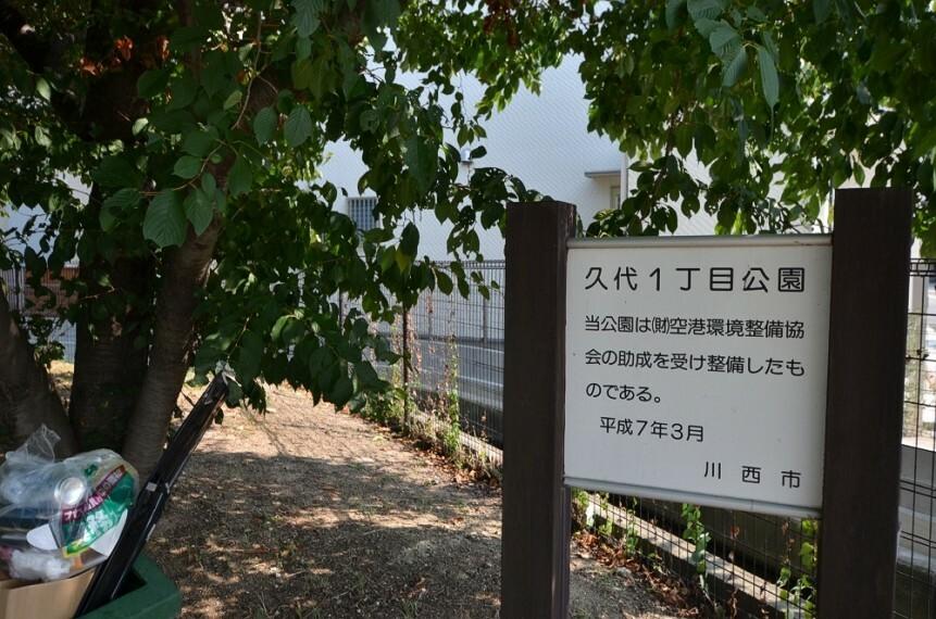 公園 【公園】久代1丁目公園まで243m