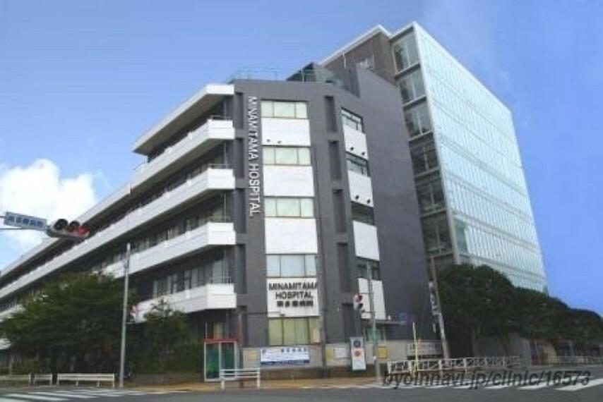 病院 【総合病院】南多摩病院まで1014m