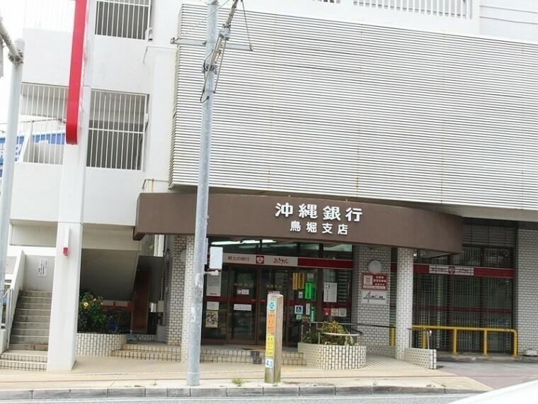 銀行 沖縄銀行 鳥堀支店