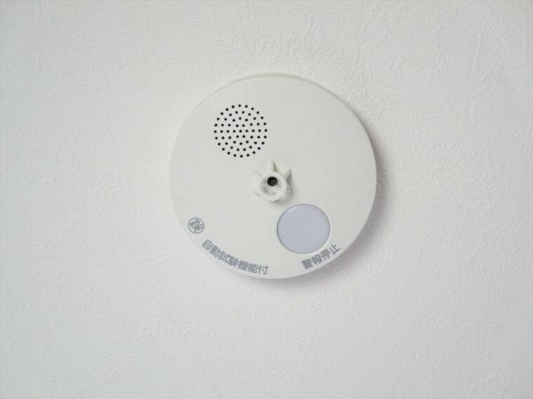 (リフォーム済)各居室に火災警報器を設置しました。電池式薄型単独型で、電池寿命は約10年です。ご家族の安全を天井から見守ってくれますよ。