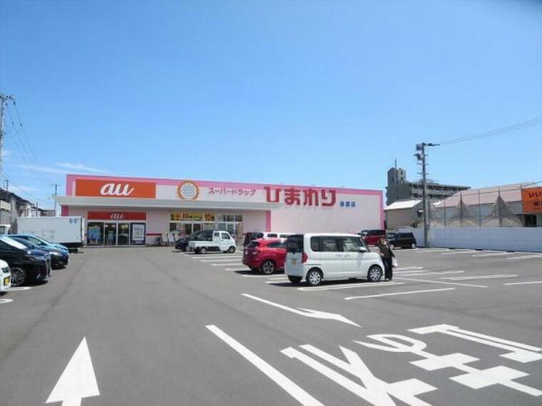 ドラッグストア スーパードラッグひまわり志度店まで2200m、車で5分です。医薬品、洗剤などの日用雑貨、衛生用品、コスメ、食品、お酒などを販売しています。