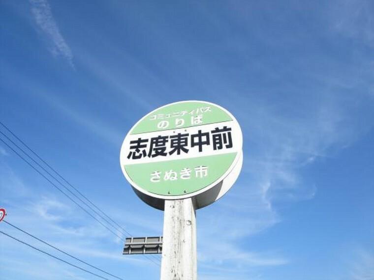 志度東中前停留所まで1000m、徒歩13分です。上りは志度駅前、市役所行き、下りは津田、大川、寒川を経由して長尾方面へ運行しています。