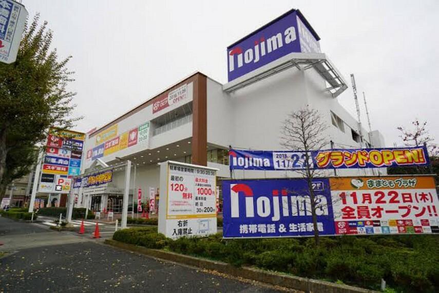 【家電製品】ノジマ ままともプラザ町田店まで636m