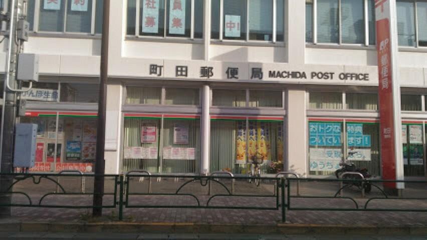郵便局 【郵便局】町田郵便局まで855m