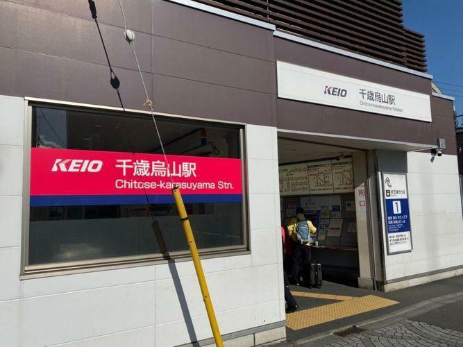 千歳烏山駅(京王線) 徒歩17分。
