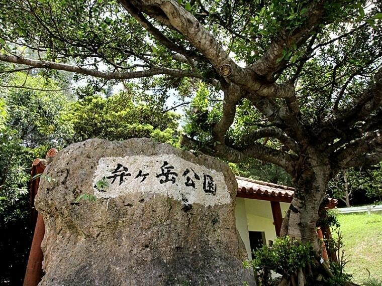公園 弁ヶ岳公園