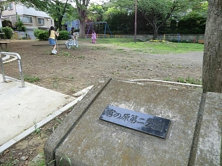 公園 宮の原第二公園 ブランコ・砂場・すべり台・鉄棒があります。
