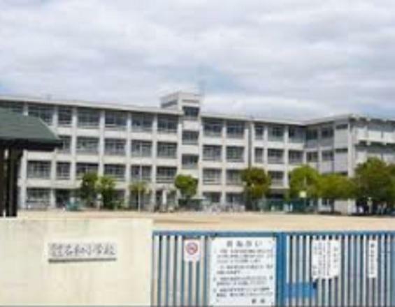 小学校 尼崎市立名和小学校まで312m 徒歩4分