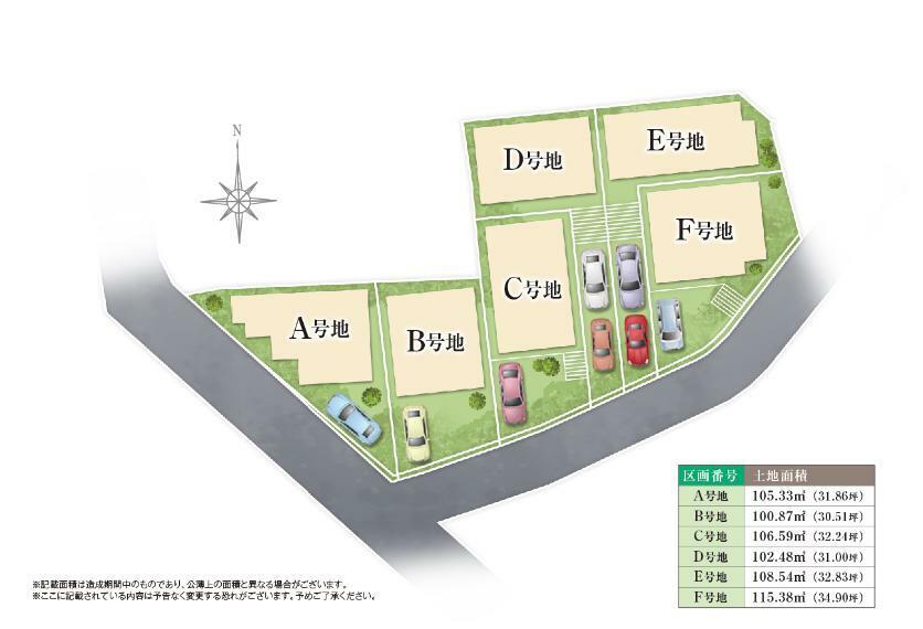 区画図 全6区画の街