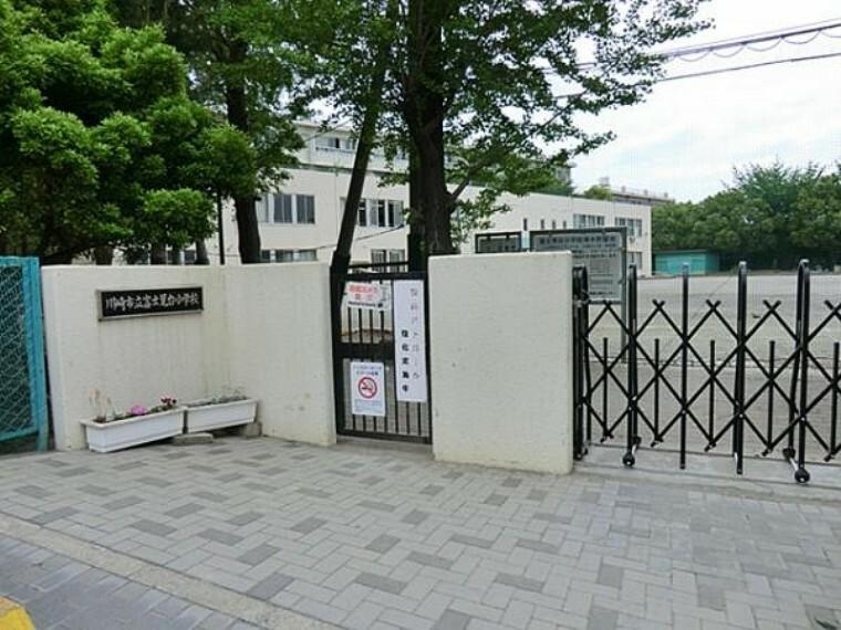 小学校 川崎市立富士見台小学校まで約400m