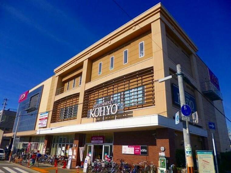 スーパー KOHYO諏訪ノ森店