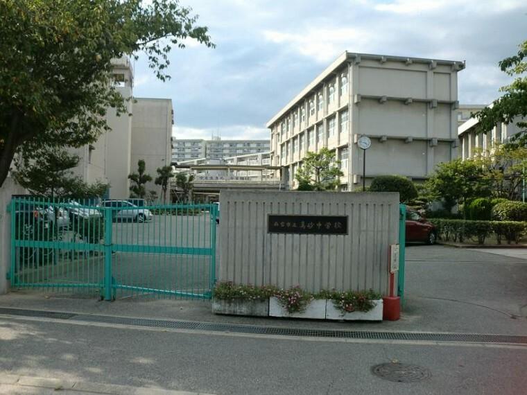中学校 【中学校】西宮市立真砂中学校まで295m