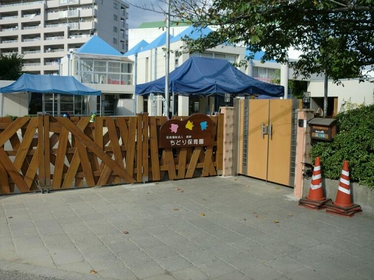 幼稚園・保育園 【保育園】ちどり保育園まで280m