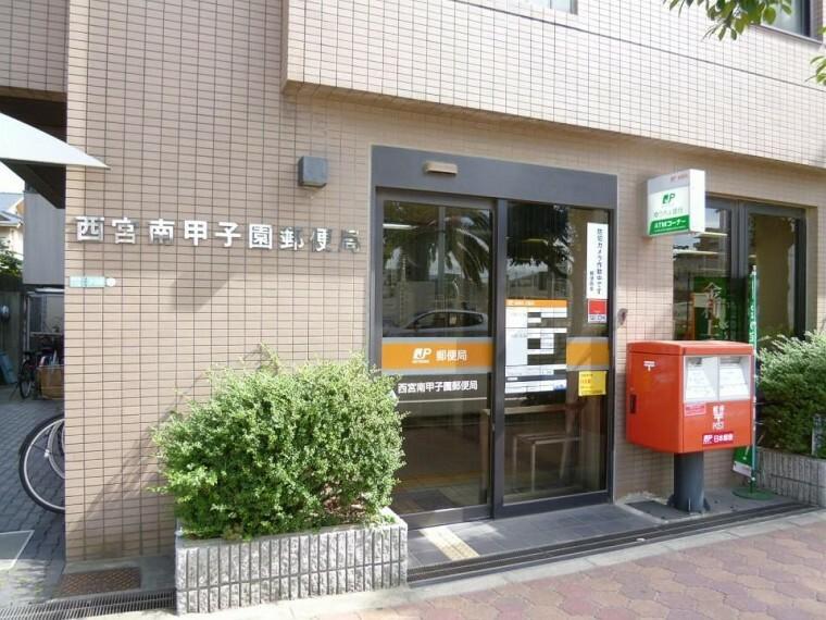 郵便局 【郵便局】西宮南甲子園郵便局まで297m