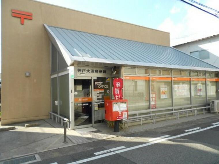 郵便局 【郵便局】神戸大道郵便局まで25m