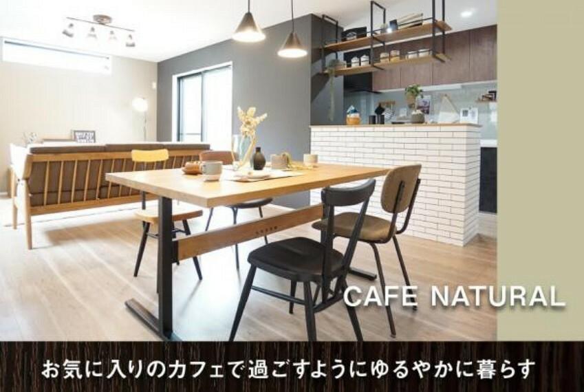 同仕様写真(内観) 【カフェナチュラル】~お気に入りのカフェで過ごすように緩やかに過ごす~ アースカラーを中心とした色彩を背景に、無垢材やアイアンの家具が映える温かみのある空間を演出。