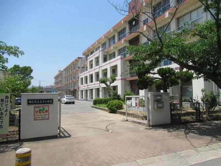小学校 \王子小学校/広々とした運動場や校舎は木々に囲まれており、警備員もいるので防犯面も安心ですね!明石川に近接している地域のため、防災意識が高いのも王子小校の特徴です!