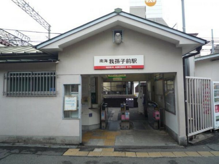 南海電鉄高野線「我孫子前駅」まで徒歩約10分(約800m)