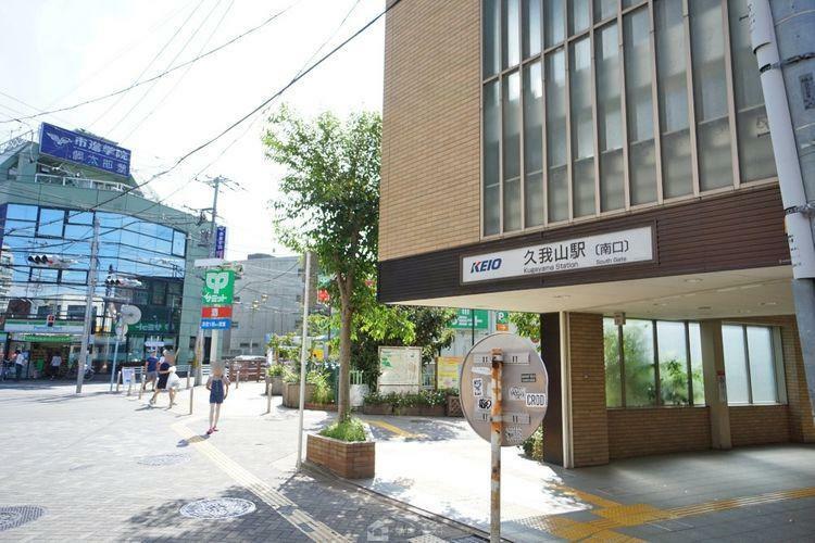 久我山駅(京王 井の頭線) 徒歩5分。 急行停車駅で便利な久我山駅。あまり大きく開けていない駅が多い井の頭線ですが、久我山駅前はサミットなど大きなスーパーも有り生活しやすいです。南北に伸びる商店街が