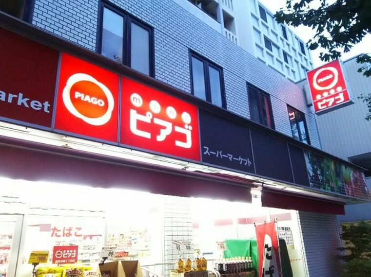 スーパー miniピアゴ高円寺南1丁目店