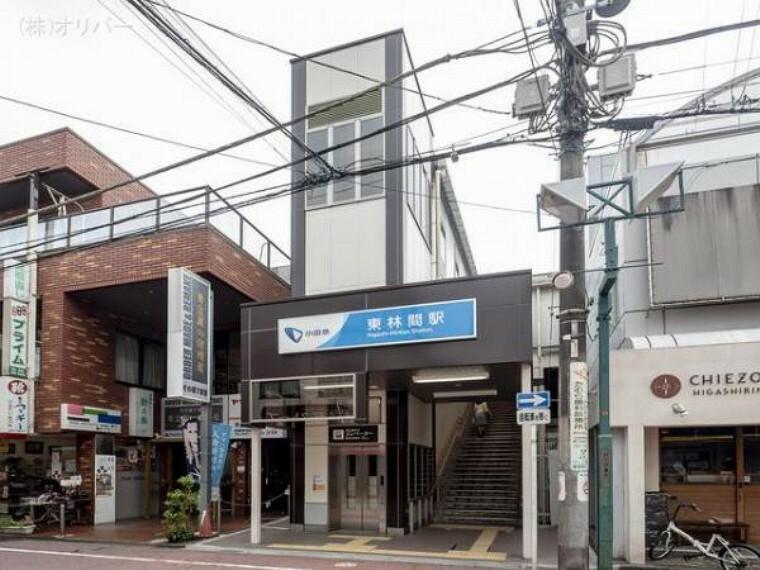 小田急電鉄江ノ島線「東林間」駅