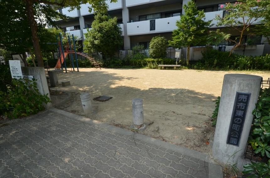 公園 【公園】売布東の町公園まで341m
