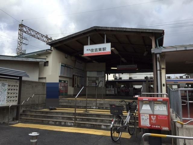 周辺の街並み 南海高野線住吉東駅