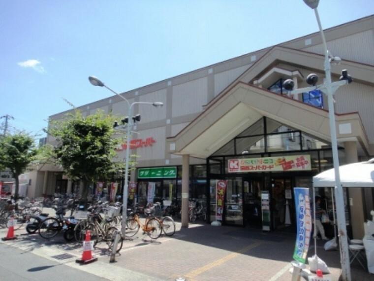 スーパー 【スーパー】関西スーパーマーケット桜台店まで1035m