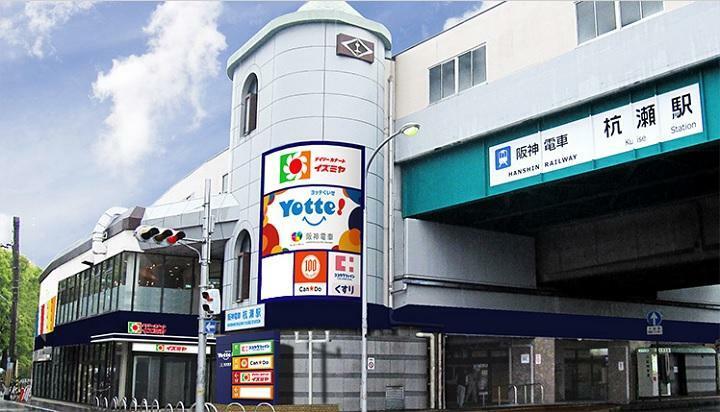 ショッピングセンター ヨッテ杭瀬まで726m