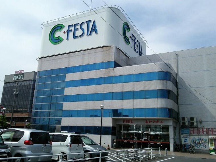 ショッピングセンター Cフェスタ