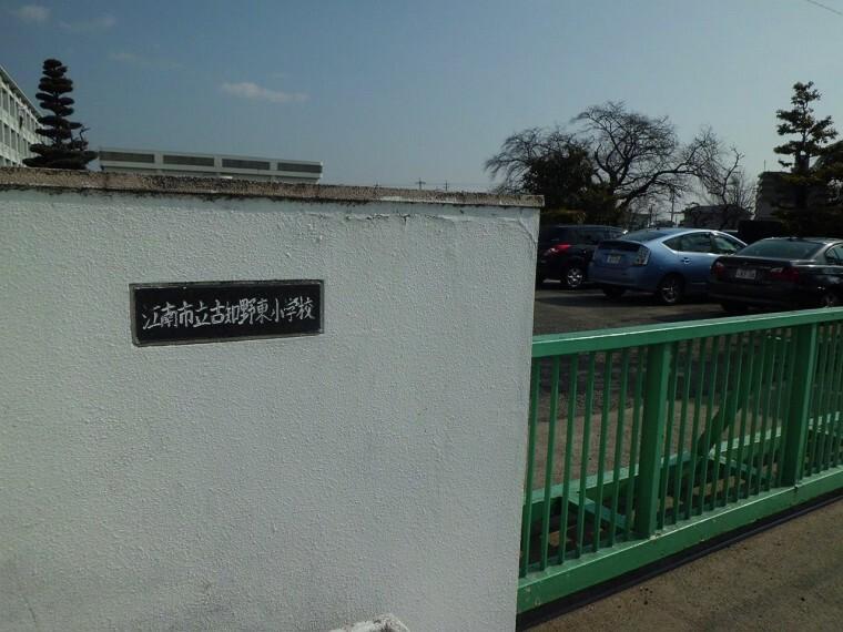 小学校 古知野東小学校