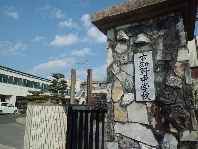 中学校 古知野中学校