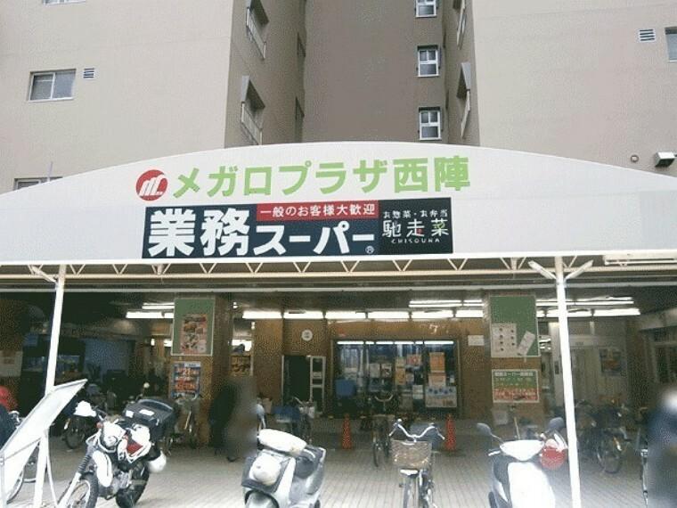 スーパー 業務スーパー 西陣店