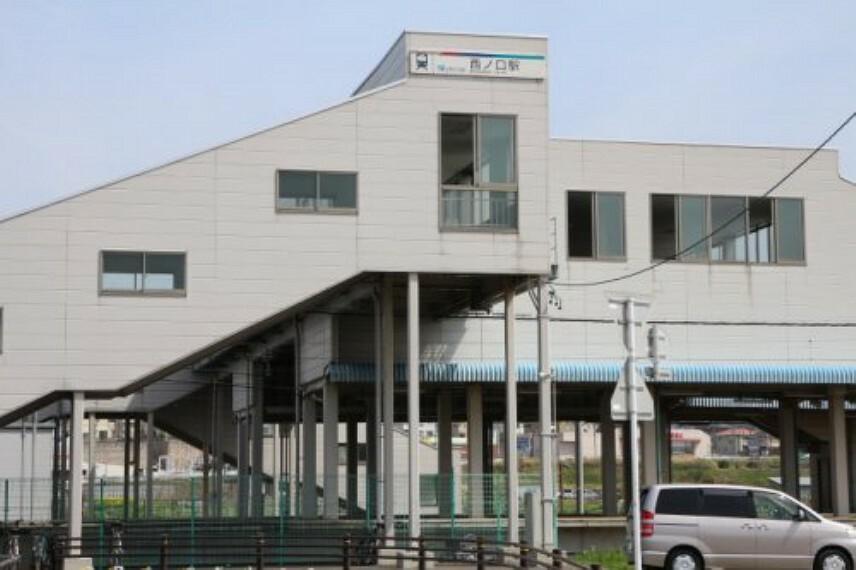 【駅】西ノ口駅まで693m