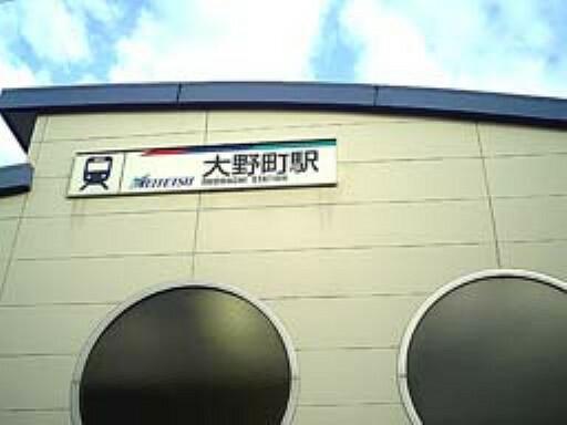 【駅】大野町駅まで806m