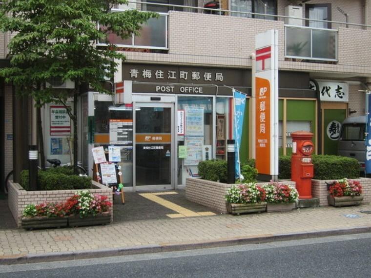 郵便局 青梅住江町郵便局