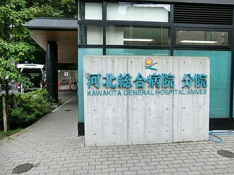 病院 河北総合病院分院