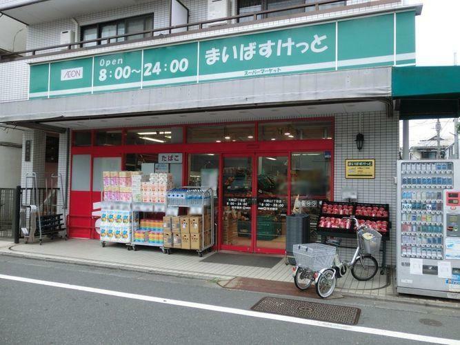 スーパー まいばすけっと大岡山1丁目店 徒歩7分。