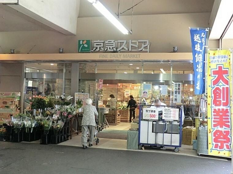 スーパー 京急ストア鶴見西店