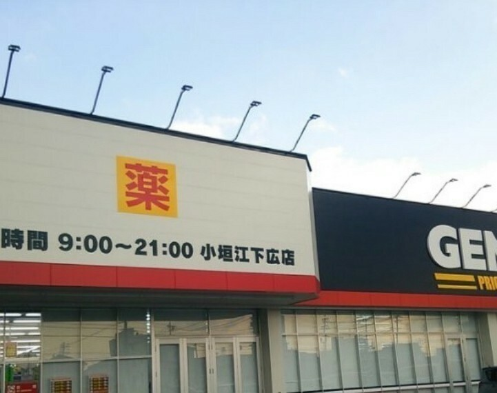 ドラッグストア ゲンキー小垣江下広店