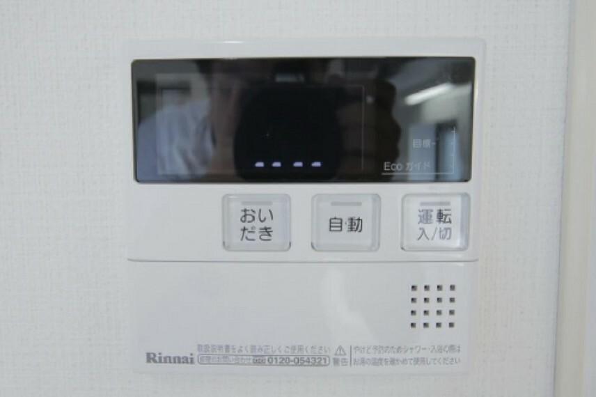 発電・温水設備 ボタンひとつでお湯張り・追い焚きができます!