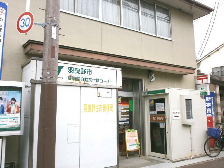 郵便局 羽曳野古市郵便局